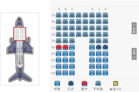 南航波音757和空客320座位选择图片