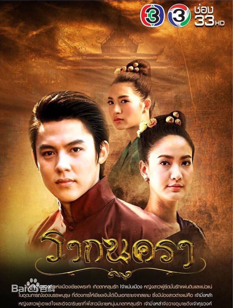城之源是泰国3台2017年播出的一部电视剧,由prinsuparat,娜塔玻提米北海巨妖电影剧照图片
