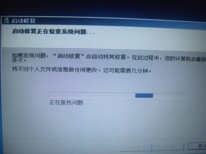 联想笔记本电脑昭阳e46l,win7系统,开机一直启动修复图片