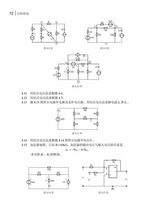 模块一 整流,滤波电路 任务一 半导体二极管的识别与检测 按材料分有