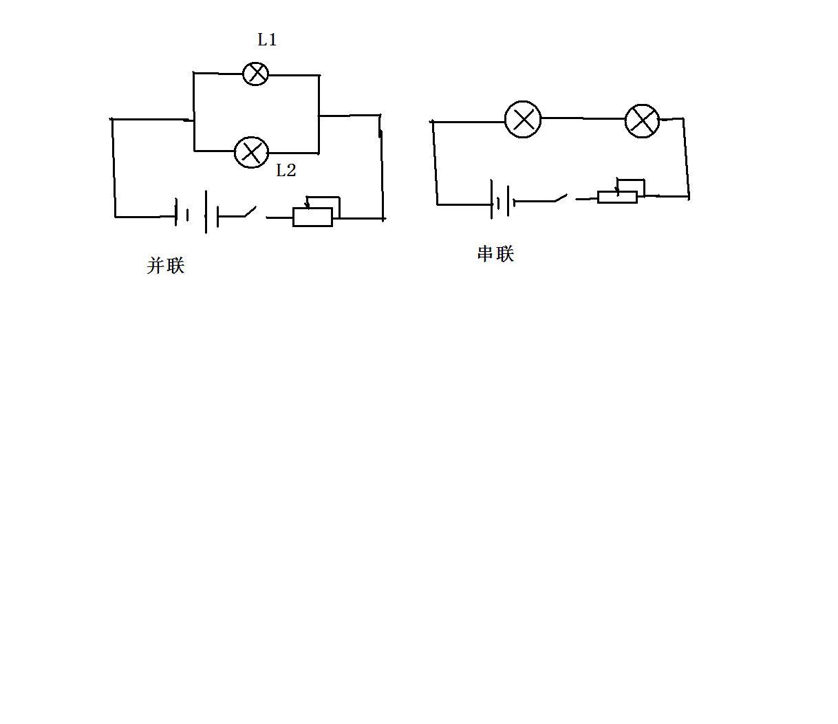 不同条件:电路连接方式不同,电路总电阻不同 结论:两个小灯泡并联