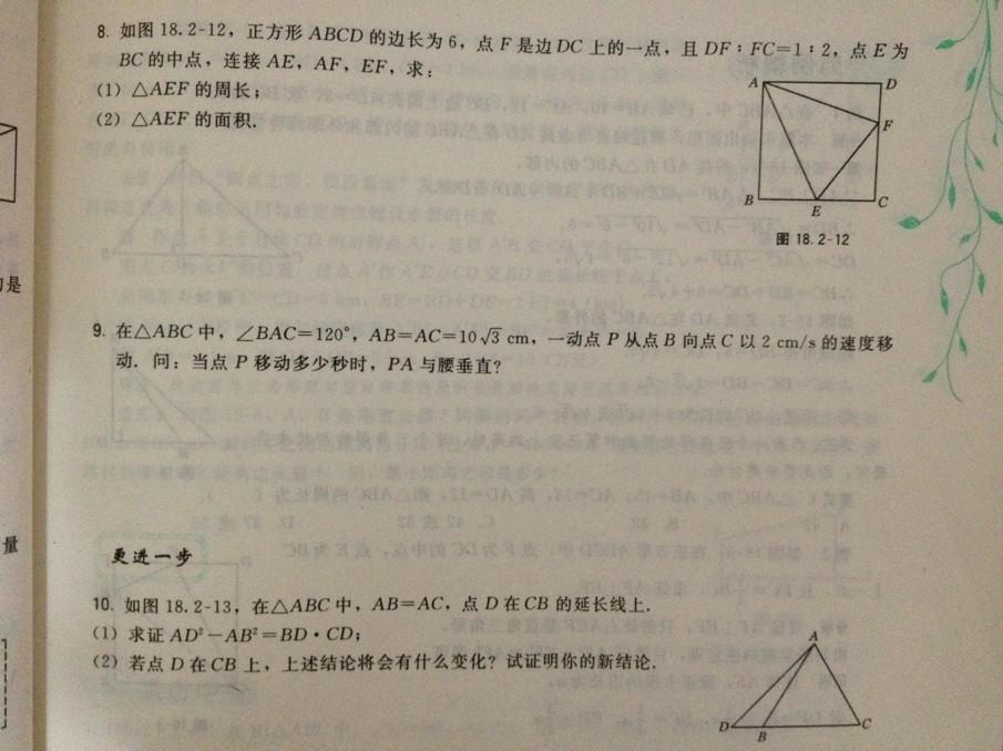 初中八数学初中数学试题版七下答案下册v初中年级人教图片