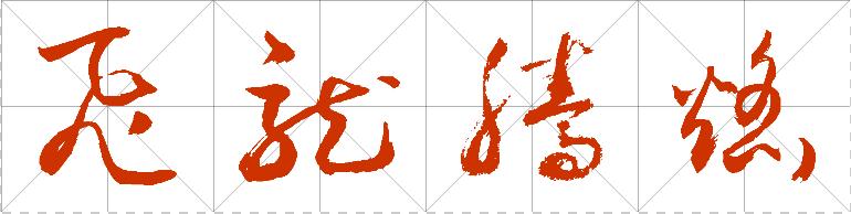 [飞龙腾焰]历代名家名帖的草书写法.如图所示图片