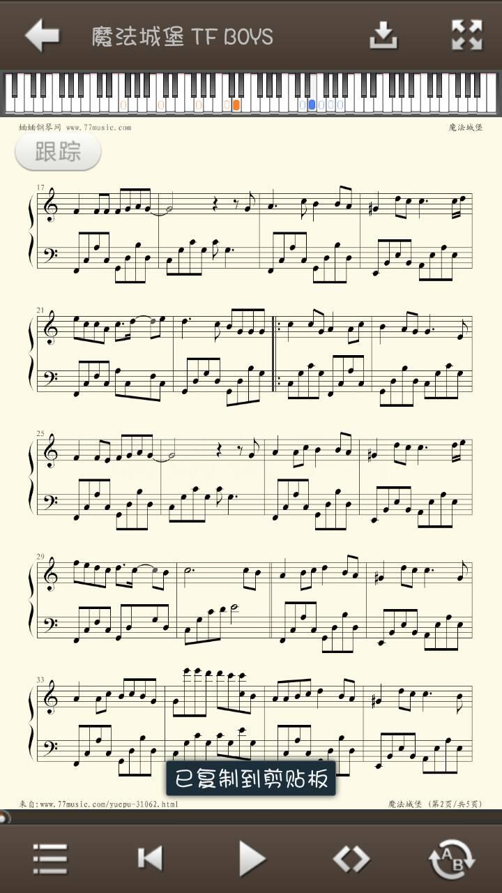谁有tfboys魔法城堡钢琴谱要全部的