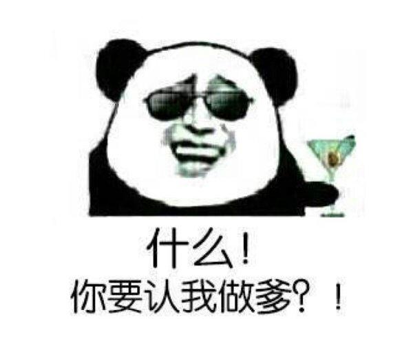 谁有这样的熊猫表情包?图片