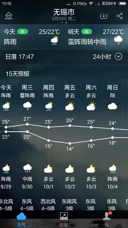 无锡无锡一周天气预报15天天气预报+