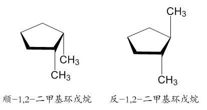 顺-1,2-二甲基环戊烷 结构式是什么?
