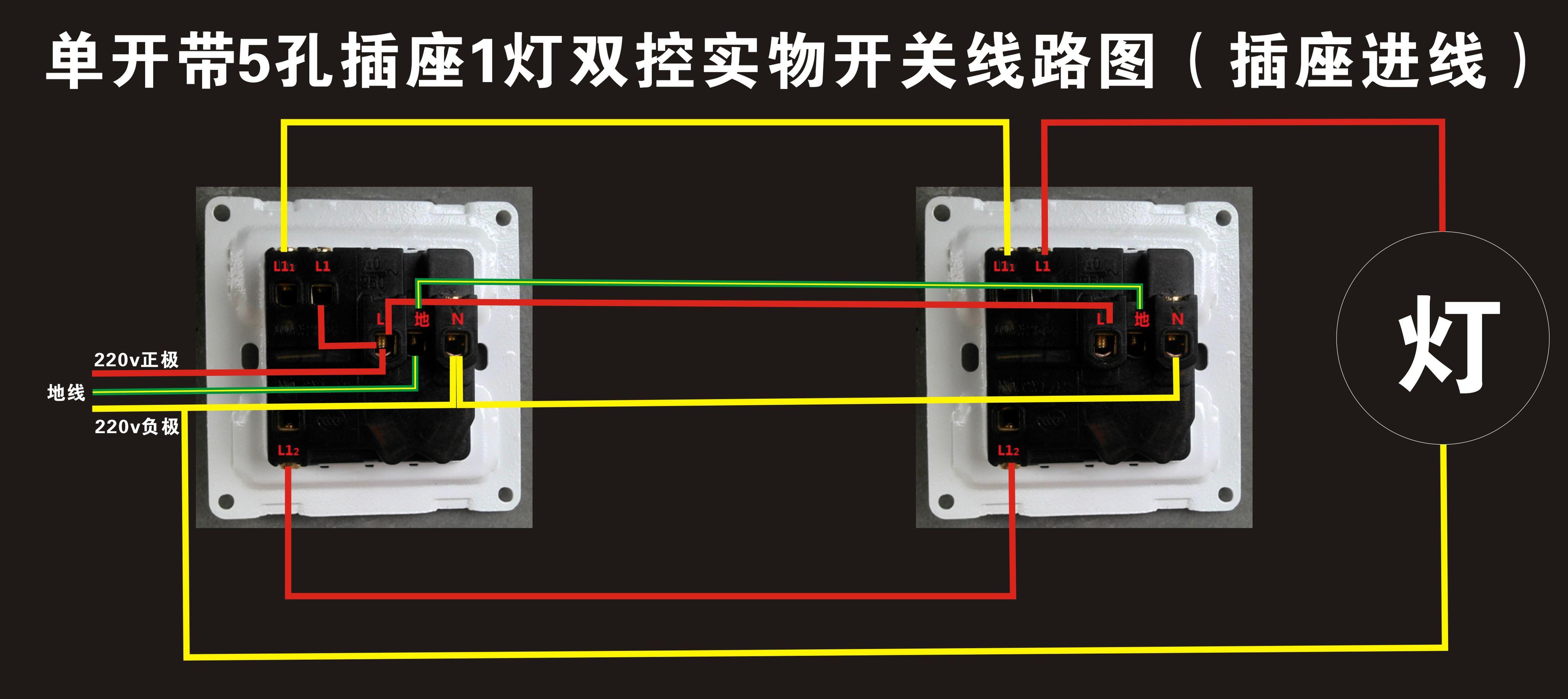 双控开关怎么安装的,需要有实物图的