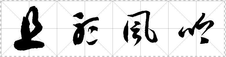 [且听风吟]四字的草书写法,如图图片