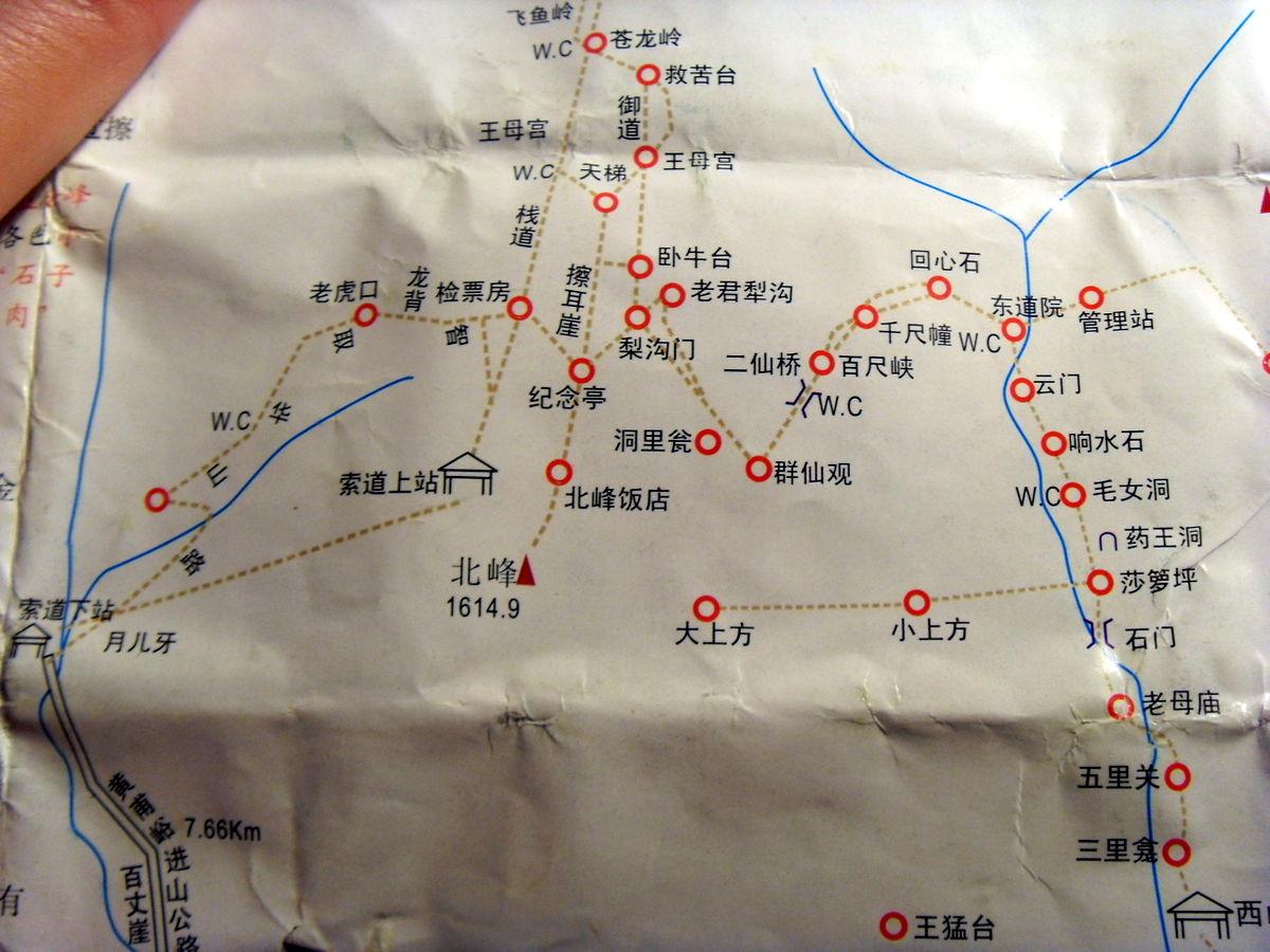华山的东山门跟西山门图片