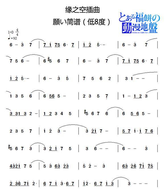 求缘之空远空的钢琴简谱.