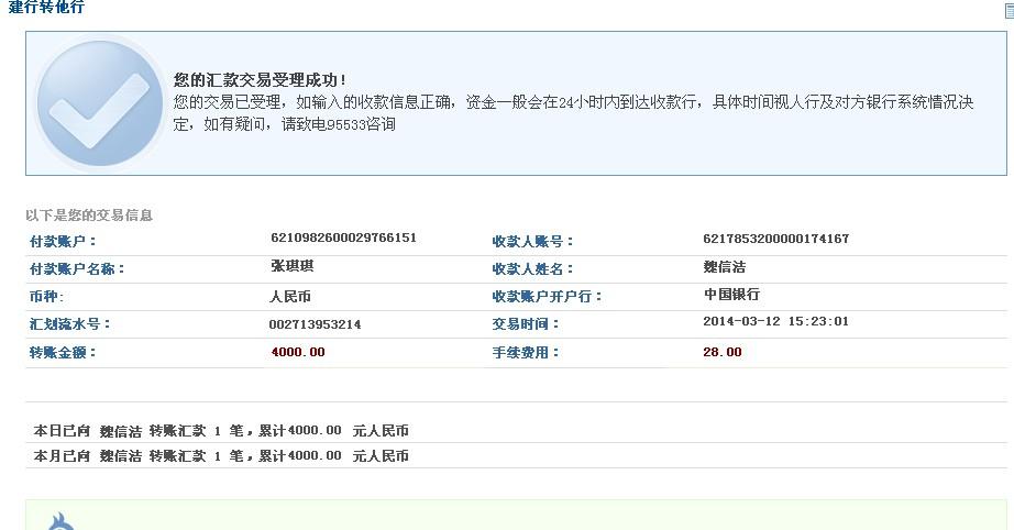 建行网上银行�y�*9ch_跨行转账时,(建行转中国银行)对方账户名写错了一个字