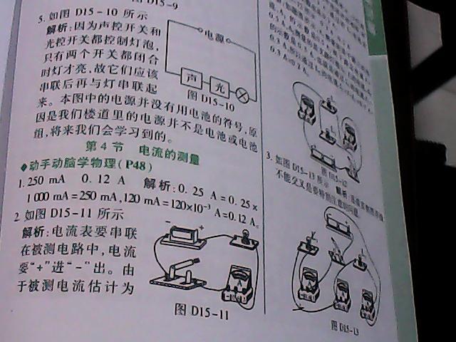 学复题_人教版2014九年级上册物理动手动脑学物理题答案(新版