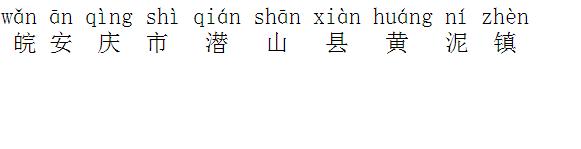皖安庆市潜山县黄泥镇,美女图片的的小拼音机图片