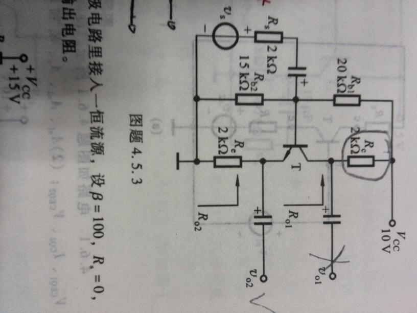 请问这个共集电极电路的交流等效模型是不是这样
