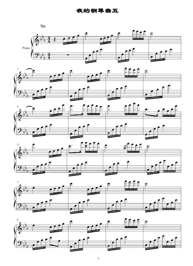求夜的钢琴曲5五线谱还有简谱