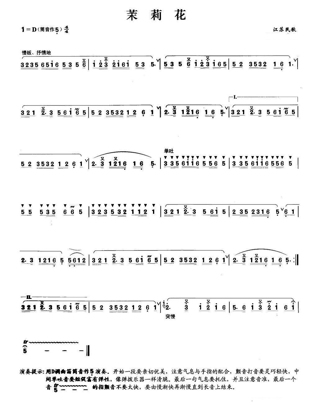 《茉莉花》笛子版的谱子