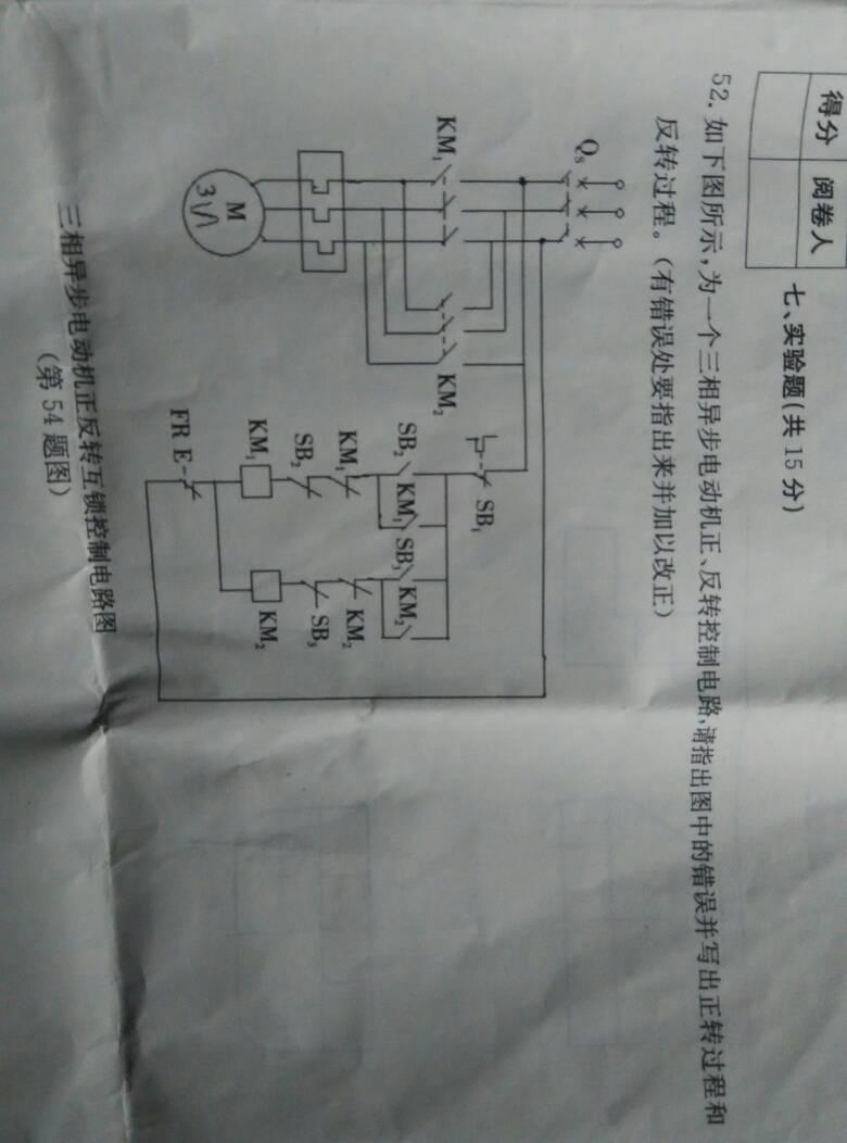 电工电子题