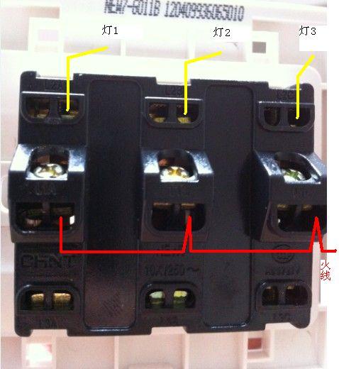 正泰三开开关怎么接 一个开关控制一个灯 四根线子 好多插孔 有图 求