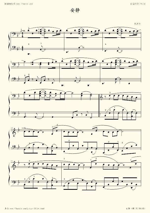 求《安静》的钢琴谱