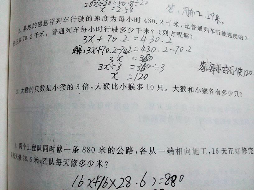 各位帮用方式解答小学五年级方程式图片