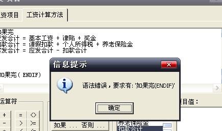 金蝶kis标准版中工资显示方法v工资中语法计算老是技巧借呗提额错误图片