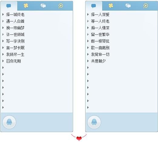 求一对纯文字的qq情侣分组,只要汉字,不要符号火星文什么的
