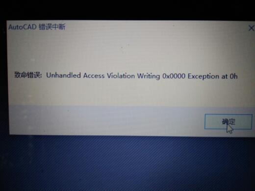 win10出现AutoCAD2012致命建筑安装错误,求cad线型安装图片