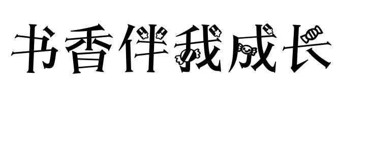 展开全部 书香伴我成长美术字写法: 腾祥相思字体写法: 黑棋写法图片