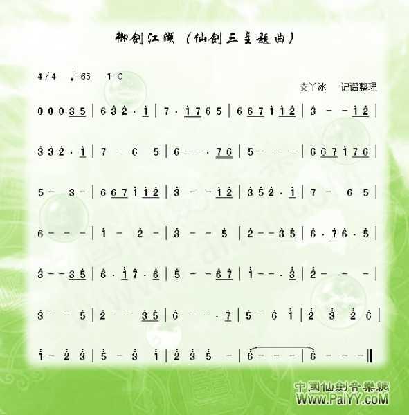 御剑江湖 笛子简谱