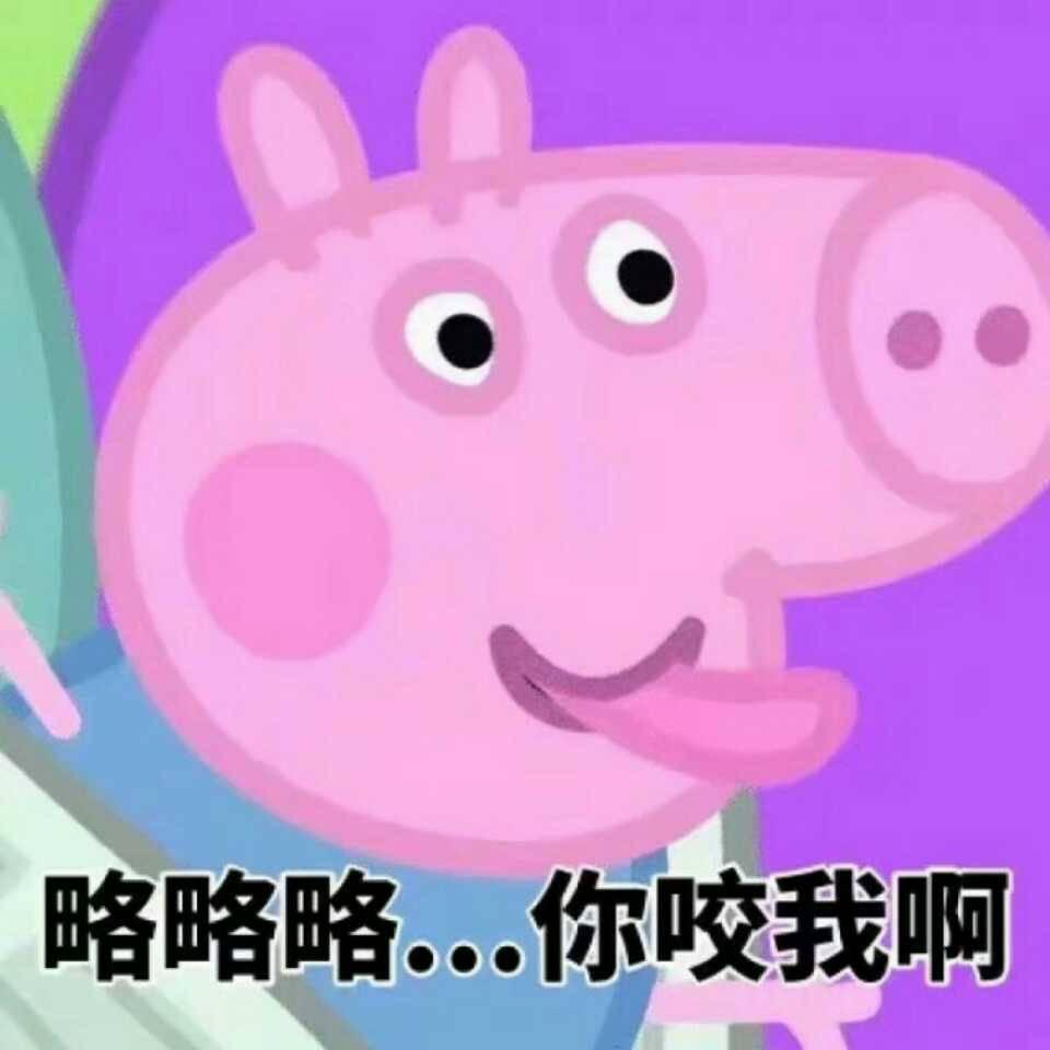 小猪佩奇可爱的表情包