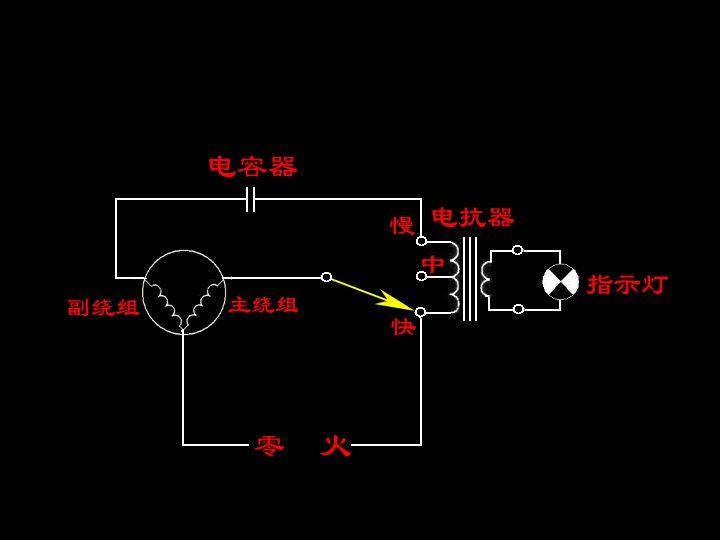 无锡产的老式台扇,带指示灯抽头的电感调速器接线方法