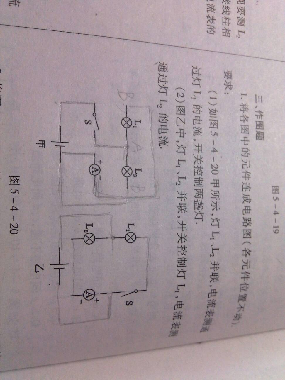 如图物理,我想问我画的电路图对不对