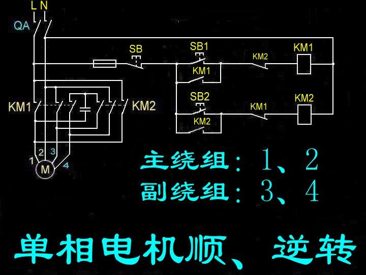 就是有继电器 按钮开关 控制电机正反转的接线图 按钮开关和继电器