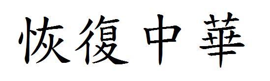恢复中华的繁体字怎么写