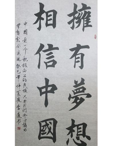 《中国梦,我的梦》毛笔书法写什么好