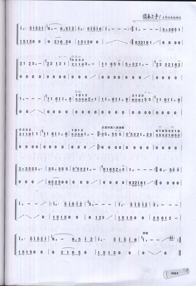 求荷塘月色带有指法的古筝谱(不要双手弹奏)