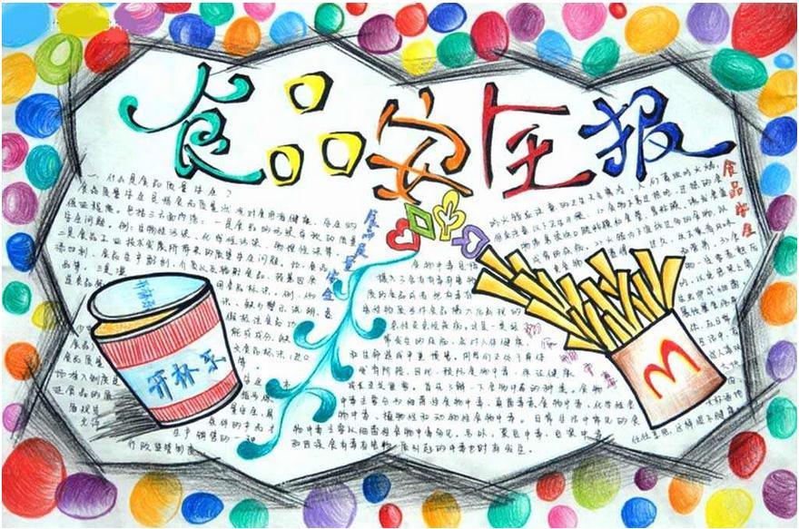 关于食品卫生的手抄报+image.baidu.com