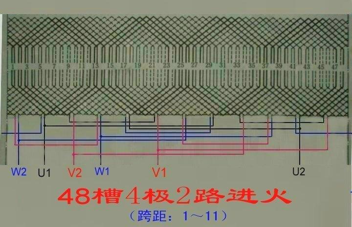 22kw4及电机双路进火线接线 1-11的节距 48槽双层的 4