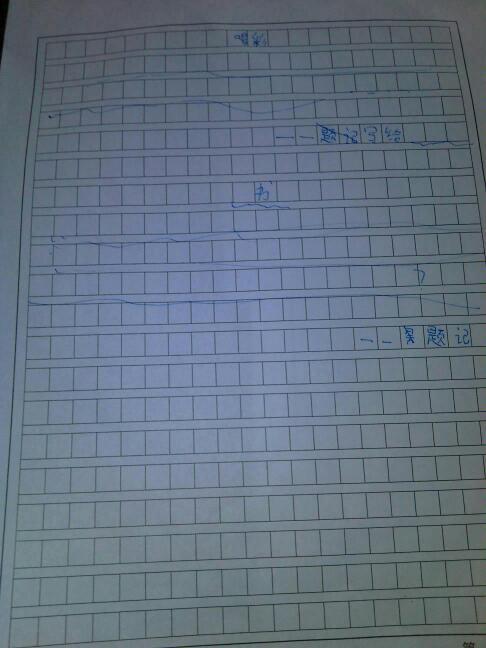 写题记的格式是什么?谁能写在纸上示范一下.第一个并写得好的必采图片