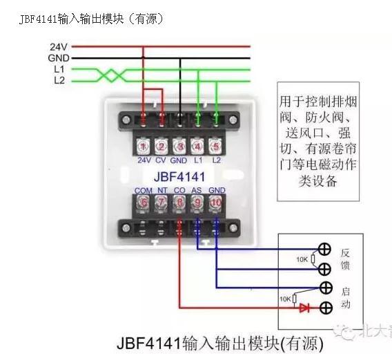 消防北大青鸟jbf-4141模块的接线图,到底要不要2极管!