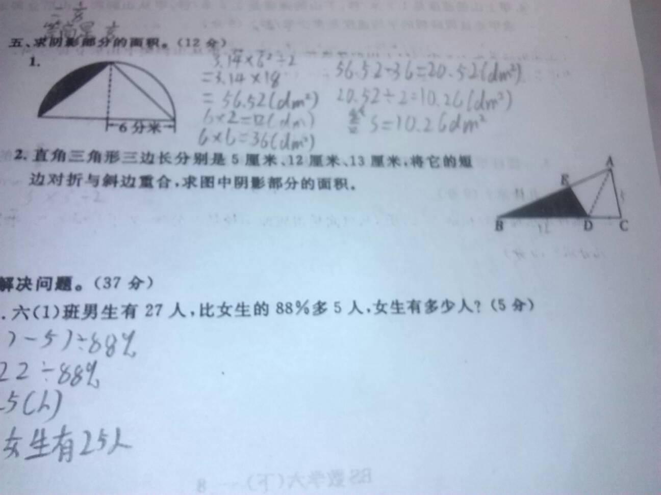 学复题_求小学数学题