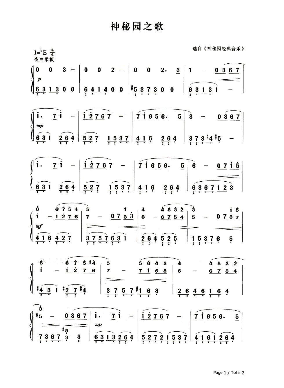 简单又好听的钢琴简谱图片