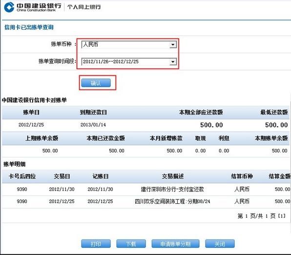 建行网上银行�y�*9ch_建行银行信用卡中心怎么能查询个人消费和透支信息