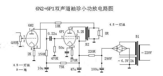 6n2 6n1(并管)功放电路图
