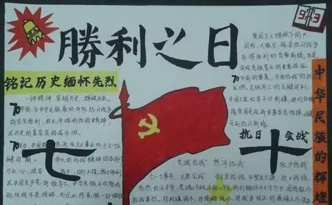 关于纪念抗战胜利70周年的手抄报内容可以写什么