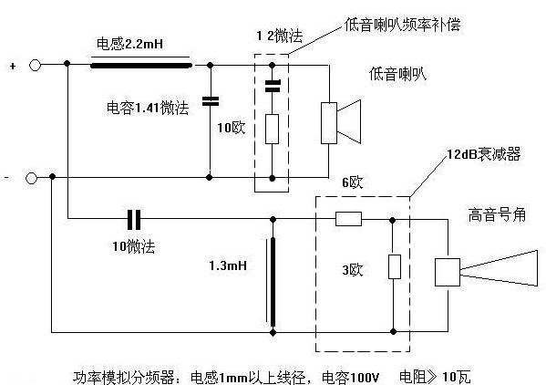 高低音分频器制作电路图?
