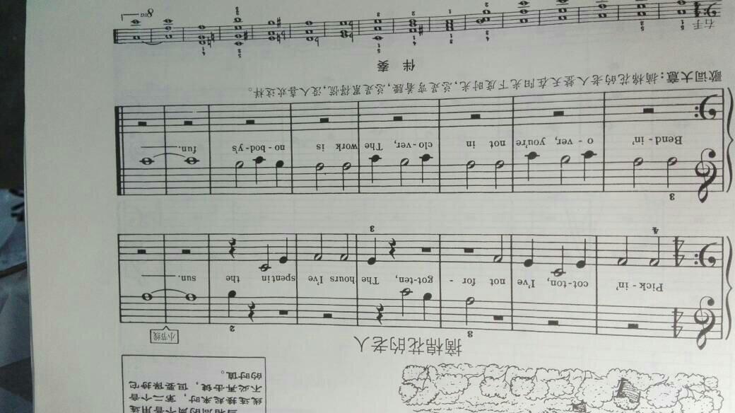 五线谱上面的do ri mi fa那些音符要怎么认啊? 我经常