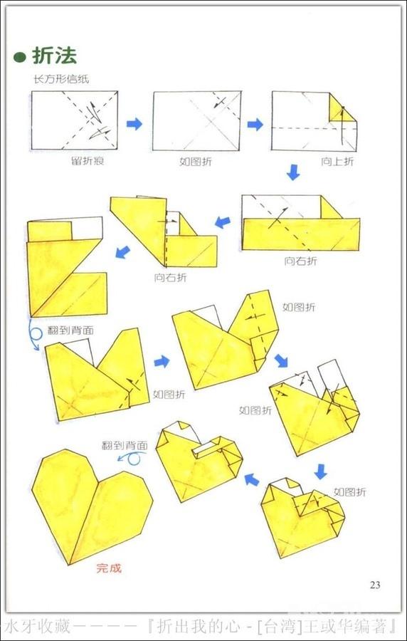 100心叠法步骤图