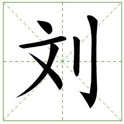 刘字拆笔画,组词,在田字格的写法